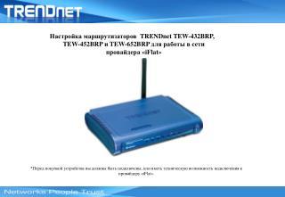 Настройка маршрутизаторов   TRENDnet TEW-432BRP,  TEW-452BRP  и  TEW -652 BRP  для работы в сети