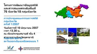 การประชุมคณะกรรมการสถิติกลุ่มจังหวัด  ครั้งที่  1/2557
