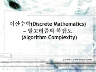 강원대학교 컴퓨터과학전공 문양세