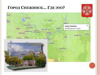 Город Снежинск… Где это?