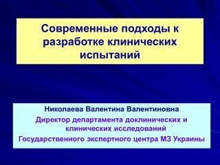 Николаева Валентина Валентиновна Директор департамента доклинических и клинических исследований