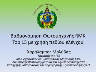 Βαθμονόμηση Φωτομηχανής  RMK Top 15  με χρήση πεδίου ελέγχου