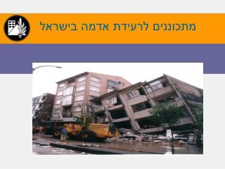מתכוננים לרעידת אדמה בישראל