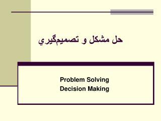 حل مشكل و تصميمگيري