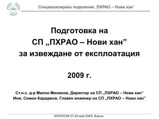 "Специализирано поделение  "" ПХРАО – Нови хан """