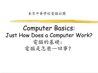 Computer Basics: Just How Does a Computer Work? 電腦的基礎: 電腦是怎麽一回事?