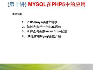 (第 十 讲) MYSQL 在 PHP5 中的应用