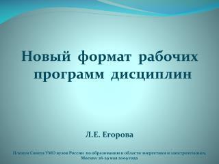 Новый  формат  рабочих программ  дисциплин Л.Е. Егорова