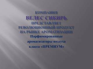 Компания ВЕЛЕС СИБИРЬ представляет революционный продукт на рынке ароматизации