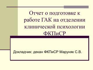Отчет о подготовке к работе ГАК на отделении клинической психологии ФКПиСР