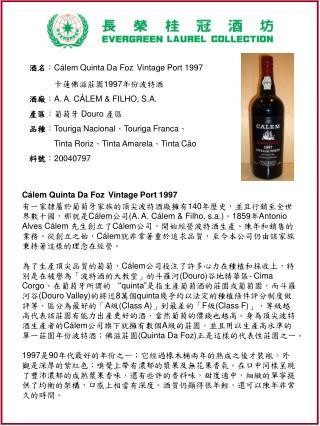 酒名 : Cálem  Quinta Da Foz Vintage Port 1997 卡蓮 佛滋莊園1997年份波特酒 酒廠 : A. A. CÁLEM & FILHO, S.A.