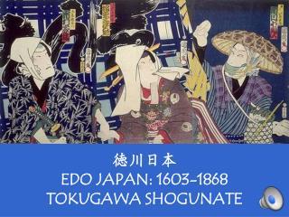 徳川 日本 EDO JAPAN: 1603-1868 TOKUGAWA SHOGUNATE