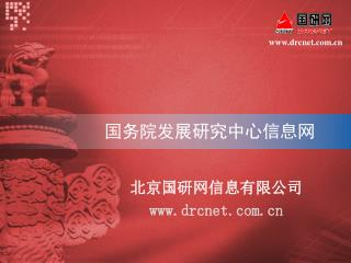 国务院发展研究中心信息网