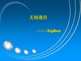 无线通信 ------ZigBee