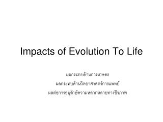 Impacts of Evolution To Life