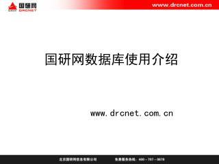 国研网数据库使用介绍