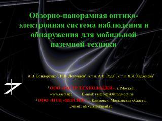 А.В. Бондаренко 1 , И.В. Докучаев 1 , к.т.н. А.В. Рода 2 , к.т.н. Я.Я. Хаджиева 2