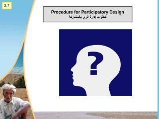 Procedure for Participatory Design خطوات إدارة الري بالمشاركة