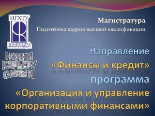 Направление  «Финансы и кредит» программа  «Организация и управление корпоративными финансами»