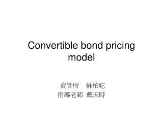Convertible bond pricing model