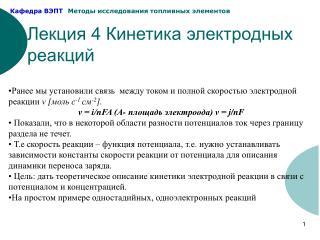 Лекция 4 Кинетика электродных реакций