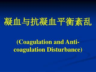 凝血与抗凝血平衡紊乱 (Coagulation and Anti-coagulation Disturbance)