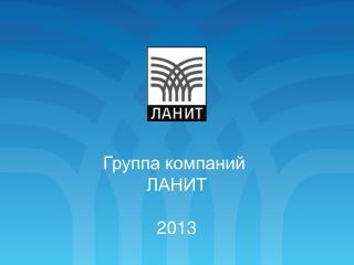 Группа компаний  ЛАНИТ 2013