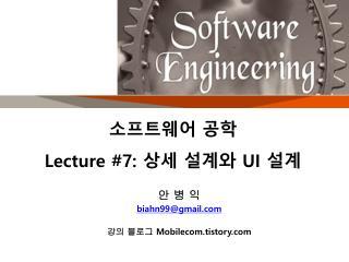소프트웨어 공학 Lecture #7:  상세 설계와  UI  설계