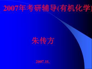 2007 年考研辅导 ( 有机化学 ) 朱传方 2007.11.