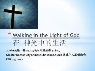 Walking in the  Light of God  在 神光中的 生活