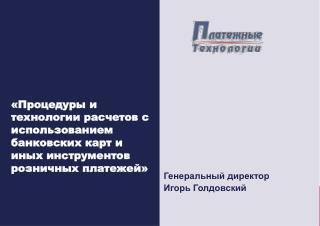 Генеральный директор Игорь Голдовский