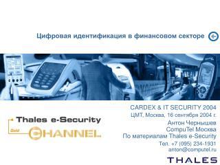 Цифровая идентификация в финансовом секторе