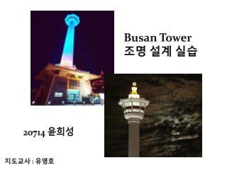 Busan  Tower  조명 설계 실습
