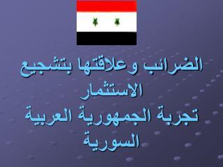 ا لضرائب وعلاقتها بتشجيع الاستثمار تجربة الجمهورية العربية السورية