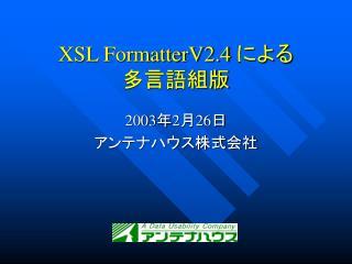 XSL FormatterV2.4  による 多言語組版