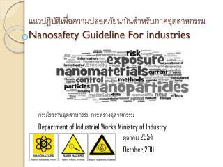 แนวปฏิบัติเพื่อความปลอดภัยนาโนสำหรับภาคอุตสาหกรรม Nanosafety  Guideline For industries