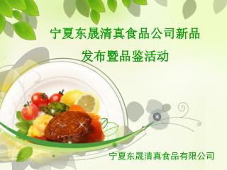 宁夏东晟清真食品有限公司