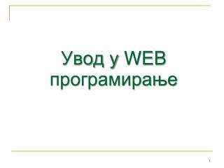 Увод у  WEB  програмирање