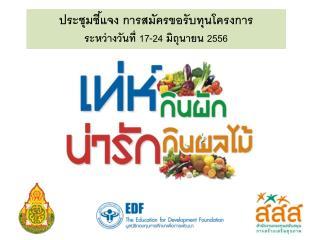 ประชุมชี้แจง การสมัครขอรับทุนโครงการ ระหว่างวันที่ 17-24 มิถุนายน 2556