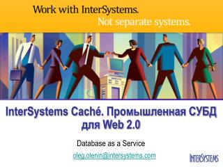 InterSystems Caché. Промышленная СУБД  для Web 2.0