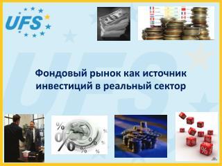 Фондовый рынок как источник инвестиций в реальный сектор