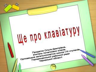 Придаток Ольга Дмитрівна, вчитель початкових класів,