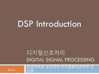 디지털신호처리 DIGITAL SIGNAL PROCESSING