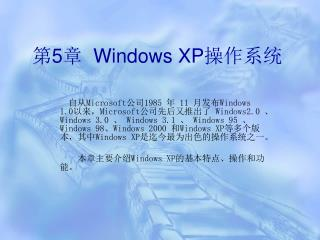 ? 5 ?   Windows XP ????