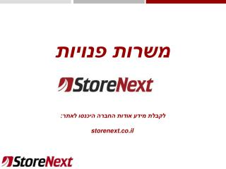 משרות פנויות  לקבלת מידע אודות החברה היכנסו לאתר: storenext.co.il