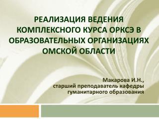 Реализация ведения комплексного курса ОРКСЭ в образовательных организациях Омской области