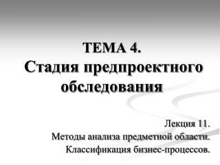 ТЕМА 4. Стадия предпроектного обследования