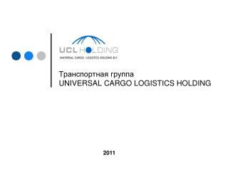 Транспортная группа  UNIVERSAL CARGO LOGISTICS HOLDING