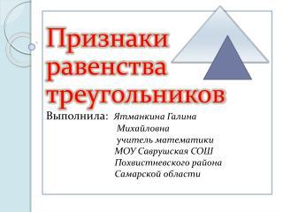 Признаки равенства треугольников Выполнила:   Ятманкина  Галина