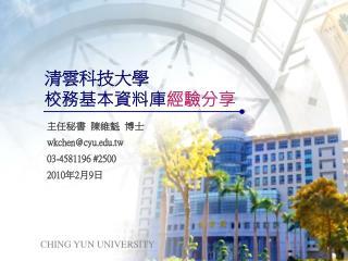 主任秘書  陳維魁  博士 wkchen@cyu.tw 03-4581196 #2500 2010 年 2 月 9 日
